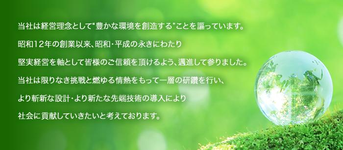 環境事業イメージ