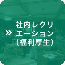 社内レクリエーション(福利厚生)