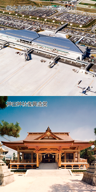 新広島空港ターミナルビル(JV)/神田神社復興造営