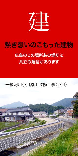 熱き想いのこもった建物広島のこの場所あの場所に共立の建物があります/ポレスター宇品御幸